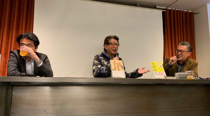 成毛眞さん、鈴木成宗さん、栗下直也さんが語った 、人生を楽しくする「泥酔と発酵」の醍醐味:『発酵野郎!』『人生に大切なことは泥酔に学んだ』W刊行記念 参加記
