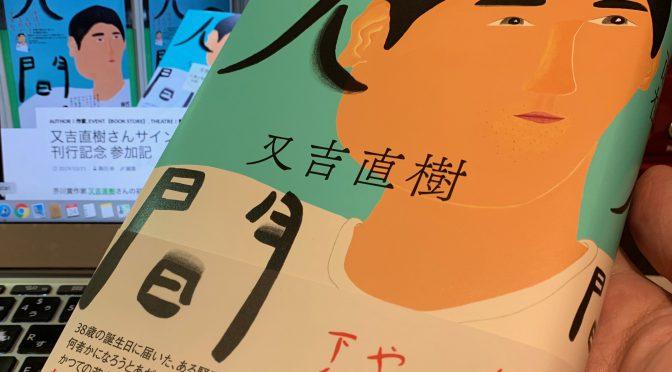 又吉直樹さんが描いた、もがき苦しむ者たちの葛藤:『人間』読了