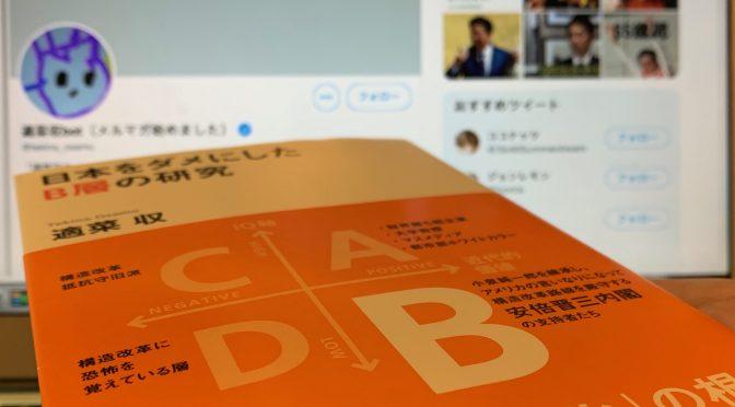 適菜収さんが斬れ込んだB層、その実像:『日本をダメにしたB層の研究』読了