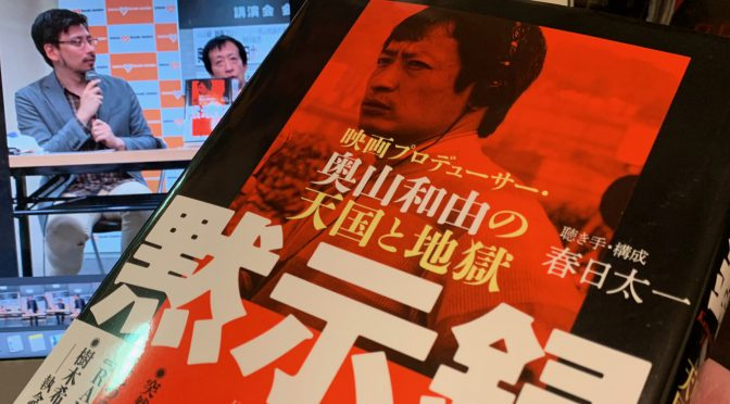 春日太一さんが迫った、奥山和由さんが映画製作に賭けた尋常ならざる熱量:『黙示録 ー 映画プロデューサー・奥山和由の天国と地獄』中間記