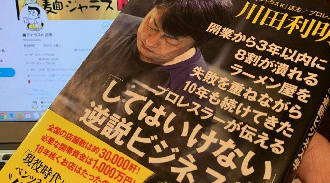 川田利明さんが著した『開業から3年以内に8割が潰れるラーメン屋を失敗を重ねながら10年も続けてきたプロレスラーが伝える「してはいけない」逆説ビジネス学』読了