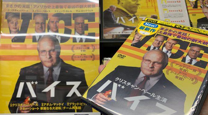 アダム・マッケイ監督が迫ったディック・チェイニー副大統領が辿った軌跡:DVD『バイス』鑑賞記