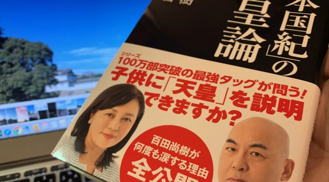 百田尚樹さんと有本香さんが導き出した「天皇とは何か」への解:『「日本国紀」の天皇論』読了
