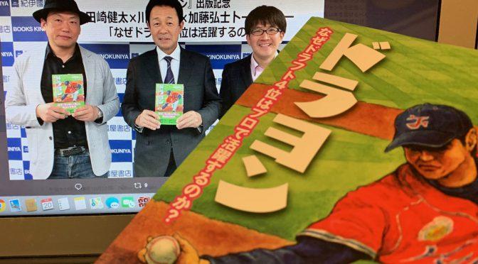 田崎健太さんが迫ったプロ野球ドラフト4位指名選手がプロで輝いた背景:『ドラヨン  なぜドラフト4位はプロで活躍するのか?』読了