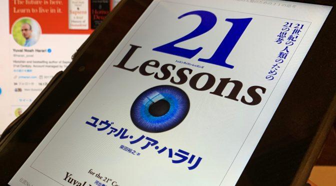ユヴァル・ノア・ハラリが迫った、近未来へ向け「今、ここ」で考えるべきこと:『21 Lessons  21世紀の人類のための21の思考』中間記