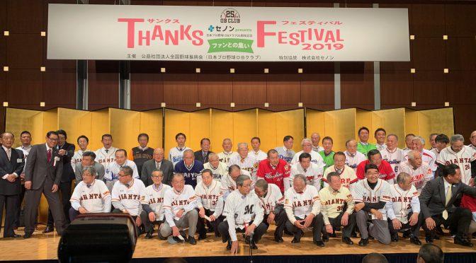 江夏豊さん&田淵幸一さんと対面でき野球少年の頃の熱が蘇った一夜:日本プロ野球 OBクラブ25周年記念 ファンとの集い 参加記