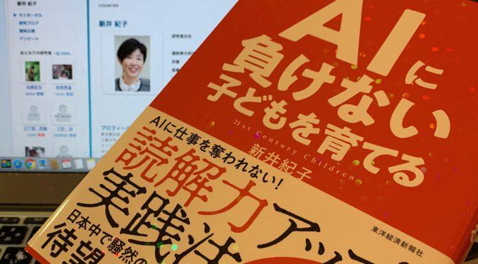 新井紀子さんが示した、人生を左右する読解力向上の処方箋:『AIに負けない子どもを育てる」読了
