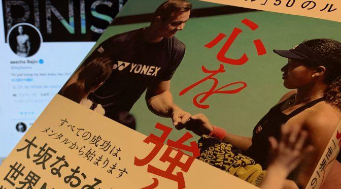 サーシャ・バイン コーチが教授する大坂なおみ選手、セリーナ・ウィリアムズ選手を世界No.1に導いたメンタル:『心を強くする「世界一のメンタル」50のルール』読了
