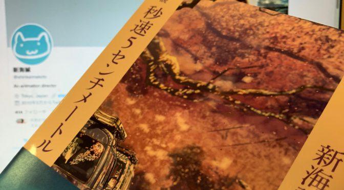 新海誠監督が綴った、少年から大人になるまでの三つの恋物語の行方:『小説 秒速5センチメートル』読了