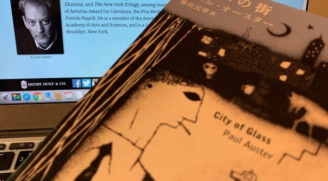 ポール・オースターの名を一躍世に知らしめたニューヨーク三部作の一作目『ガラスの街』読了