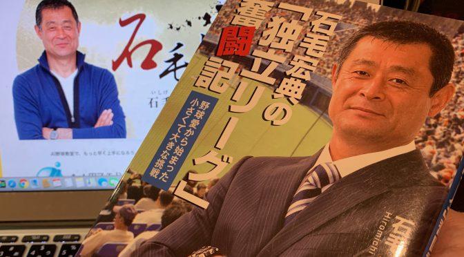 石毛宏典さんの溢れる野球愛が爽快だった『石毛宏典の「独立リーグ」奮闘記』読了