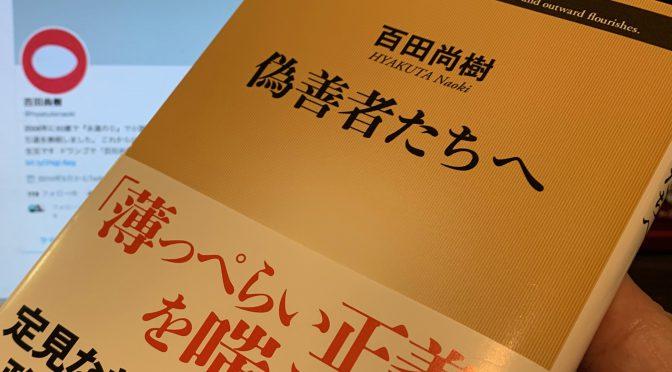 百田尚樹さんがユーモアを交え下した「社会」「政治」「国際」ニュースへの鉄槌:『偽善者たちへ』読了