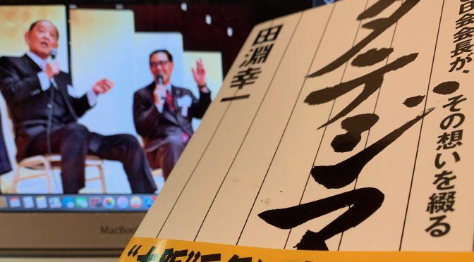 田淵幸一さんが綴った阪神タイガースでの栄光と苦悩の日々と溢れる猛虎愛:『タテジマ』読了