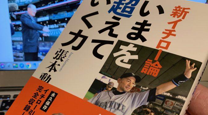 張本勲さんが紐解いたイチロー選手の真髄:『新イチロー論  いまを超えていく力』読了