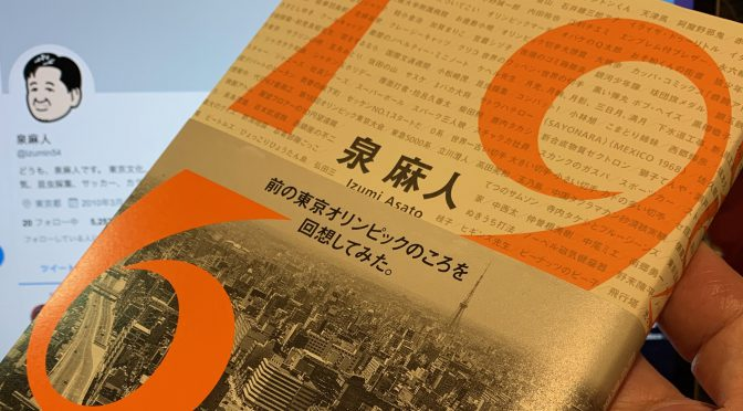 泉麻人さんが振り返った、(1964年)東京オリンピックの頃の風景、楽しみ・・:『1964  前の東京オリンピックのころを回想してみた。』読了