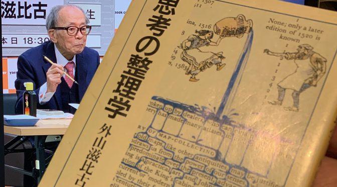 外山滋比古先生の時代を超えて読み継がれる『思考の整理学』を今一度読み返してみた