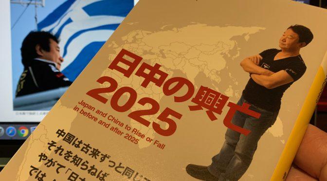 青山繁晴議員が鳴らす日中の近未来への警鐘:『日中の興亡2025』読み始め
