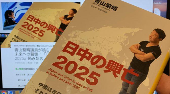 青山繁晴議員が鳴らす日中の近未来への警鐘:『日中の興亡2025』読了