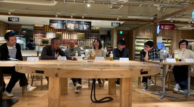 """MUJIに行って鈴木康広さんをはじめ「Mのたね」の世界観に浸ってきた:出品作家によるトークイベント「""""Mのたね""""はこうして始まった」参加記"""