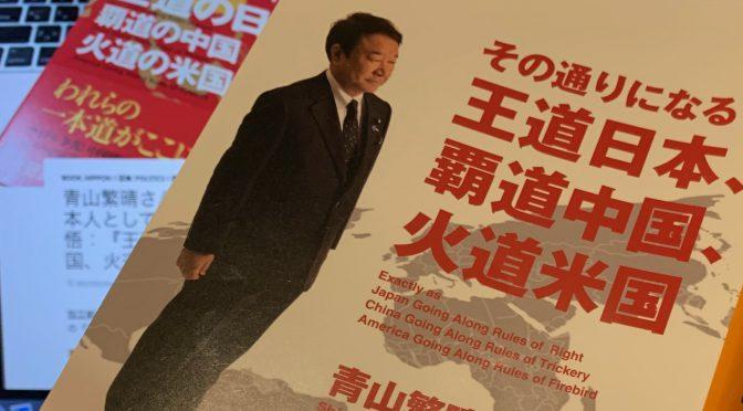 青山繁晴議員が指し示す日本が辿るべきこれから:『その通りになる王道日本、覇道中国、火道米国』読了