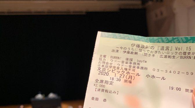 伊藤政則さんが語ったロック史の知られざる舞台裏:伊藤政則の『遺言』VOL.15 参加記