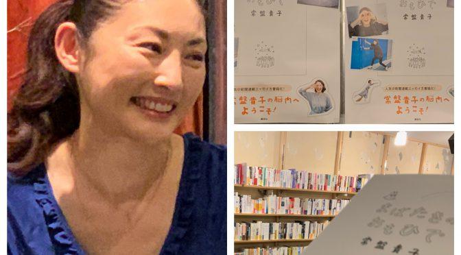 常盤貴子さん、鈴木康広さん、大林千茱萸さん登壇の『まばたきのおもひで』刊行記念イベントで常盤貴子さんの気さくに心打たれた