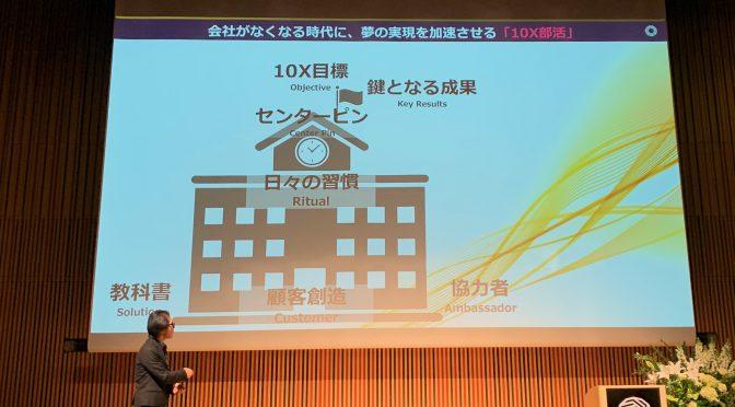 神田昌典先生に学ぶ、会社の存在意義が失われゆく時代に個人が突き抜けていくための心得:『2022』全国縦断講演ツアー 参加記