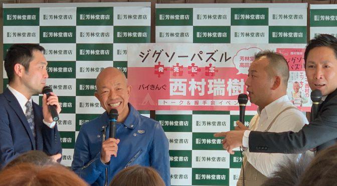 バイきんぐ西村瑞樹さんの出版記念イベントに小峠英二さんも登場して盛り上がった:『ジグソーパズル』発売記念トーク&握手会イベント 参加記