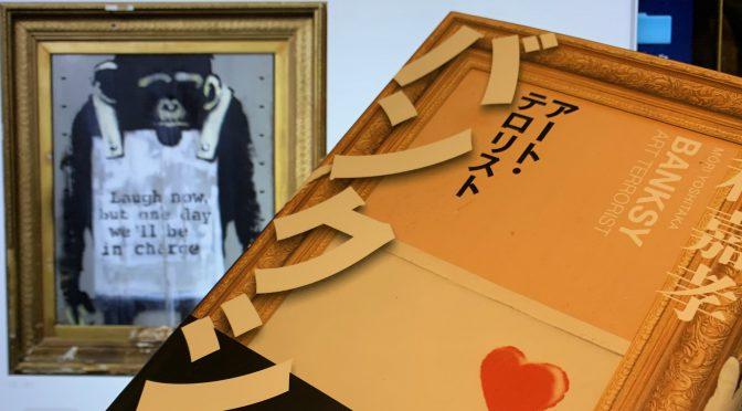 毛利嘉孝教授が迫った正体不明の匿名アーティストの正体:『バンクシー アート・テロリスト』中間記
