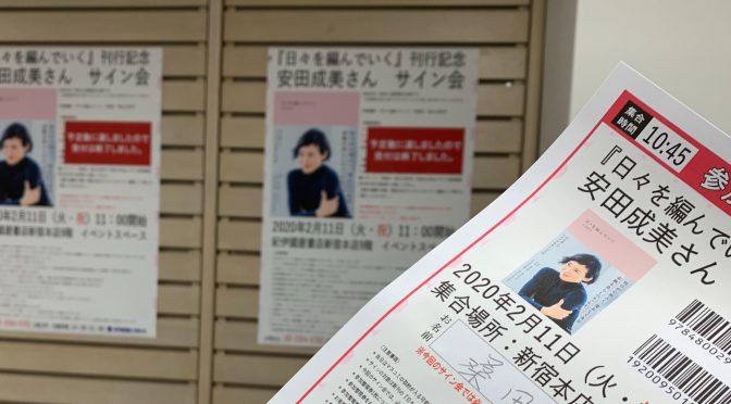 安田成美さんのほんわりとした人がらに触れてきた:『日々を編んでいく』刊行記念 安田成美さんサイン会 参加記