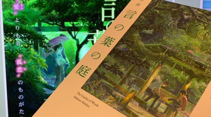 新海誠監督が描いた孤悲ものがたりの行方:『小説 言の葉の庭』読了