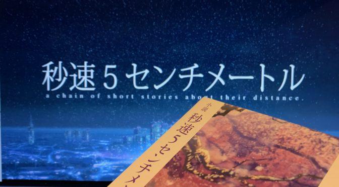 新海誠監督が綴った、少年から大人になるまでの三つの恋物語の行方:映画『秒速5センチメートル』鑑賞記