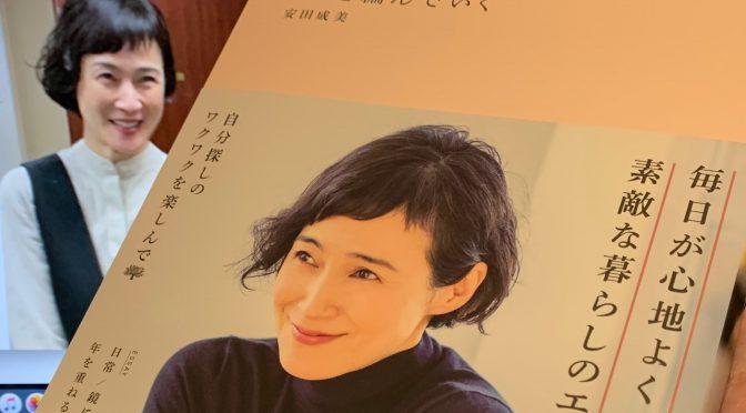 安田成美さんの自然体な生き方を感じられた23篇のエッセイ集:『日々を編んでいく』読了