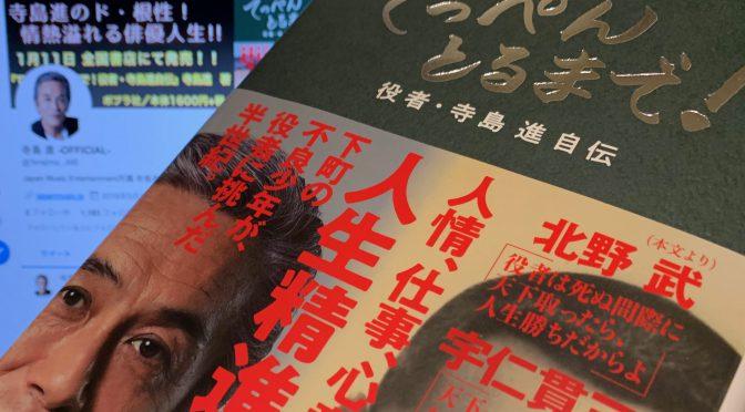 寺島進さんが振り返った役者の道で突き抜けるまで:『てっぺんとるまで!役者・寺島進自伝』読了