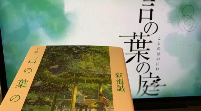 新海誠監督が描いた雨降りを待ち望む高校生と女教師の心模様の行方:『言の葉の庭』鑑賞記