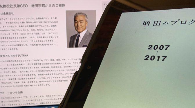 増田宗昭社長が、CCCで体現したビジョン、価値観:『増田のブログ CCCの社長が、社員だけに語った言葉』読み始め