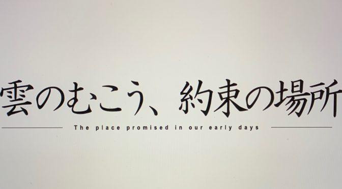 新海誠監督が描いた、ヒロインの眠りを解く約束の地への飛行:映画『雲のむこう、約束の場所』鑑賞記