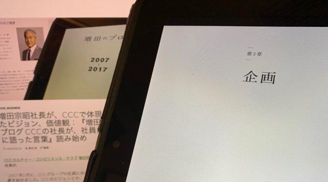 増田宗昭社長が、CCCで体現したビジョン、価値観:『増田のブログ CCCの社長が、社員だけに語った言葉』中間記