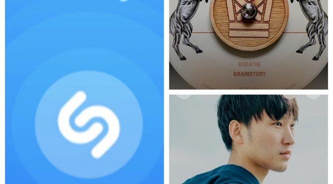 街中で音楽認識アプリSHAZAMを稼働させ、蓮沼執太&U-zhaan, BRAINSTORYのデータにアクセス、曲を改めて楽しめた♪(SHAZAM #20)