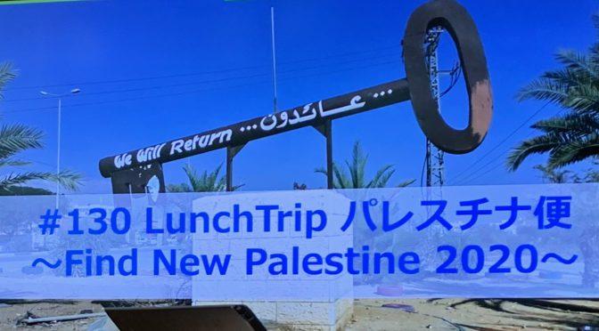 ランチトリップ パレスチナ便に再搭乗。遥か遠くに感じていた場所を近くに感じてくることが出来た