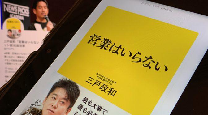 三戸政和さんが確信する本当に必要なモノやサービスだけが生き残る時代:『営業はいらない』読了