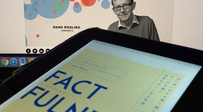 ハンス・ロスリングが誘(いざな)う、思い込みが解かれた事実に基づく真の世界:『ファクトフルネス  10の思い込みを乗り越え、データを表に世界を正しく見る習慣』読み始め