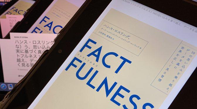ハンス・ロスリングが誘(いざな)う、思い込みが解かれた事実に基づく真の世界:『ファクトフルネス 10の思い込みを乗り越え、データを表に世界を正しく見る習慣』読了
