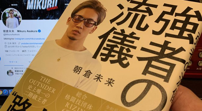 朝倉未来選手の強さを実現した思考と習慣:『強者の論理』読了