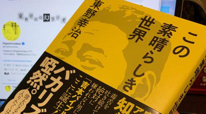 東野幸治さんがイジり倒す、吉本芸人 奇人変人名人凡人伝:『この素晴らしき世界』読み始め