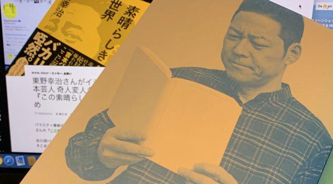 東野幸治さんがイジり倒す、吉本芸人 奇人変人名人凡人伝:『この素晴らしき世界』読了