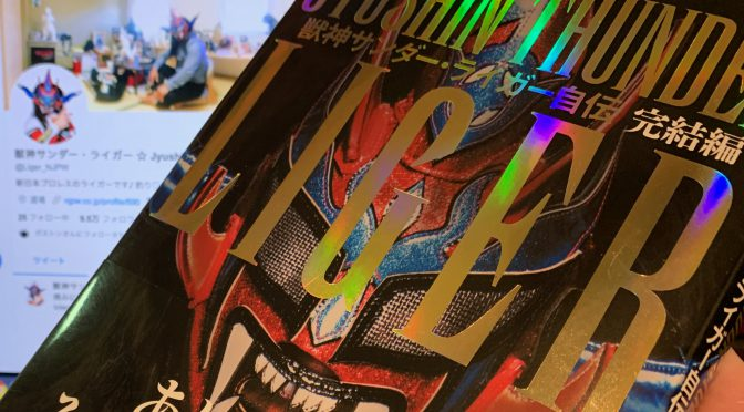 獣神サンダー・ライガーが辿った怒りの戦譜:『獣神サンダー・ライガー自伝 完結編』読み始め