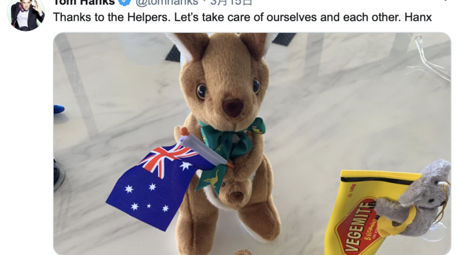 オーストラリア ライフスタイル&ビジネス研究所:トム・ハンクスが、新型コロナウイルス陽性で隔離中に示した敬意とユーモア