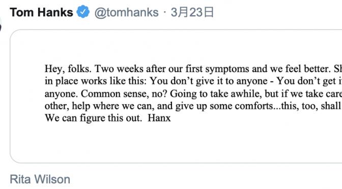 オーストラリア ライフスタイル & ビジネス研究所:トム・ハンクス夫妻、新型コロナウイルス感染徴候から2週間で回復間近