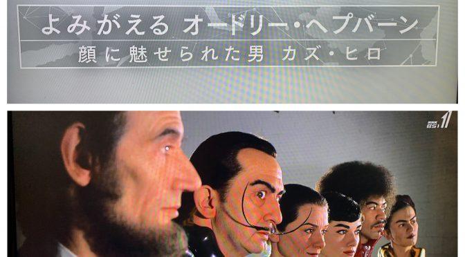 Kazu Hiroさんが、現代美術で切り拓く新たなる領域:『よみがえるオードリー・ヘプバーン  顔に魅せられた男カズ・ヒロ』番組視聴記
